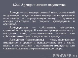 1.2.4. Аренда и лизинг имущества Аренда — это имущественный наем, основанный на