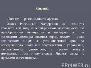 Лизинг Лизинг — разновидность аренды. Закон Российской Федерации «О лизинге» тра