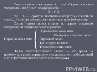 Формула расчета норматива по статье «Сырье, основные материалы и покупные полуфа