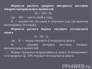 Формула расчета среднего интервала поставок товарно-материальных ценностей Форму