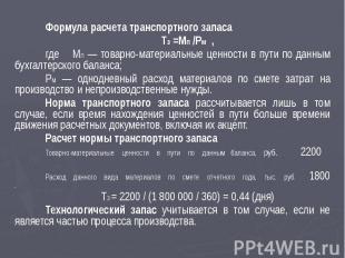 Формула расчета транспортного запаса Формула расчета транспортного запаса Тз =Мп