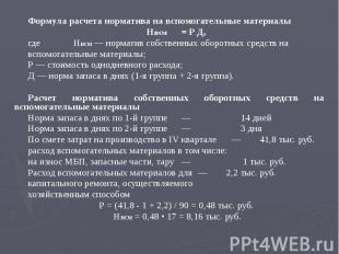 Формула расчета норматива на вспомогательные материалы Формула расчета норматива