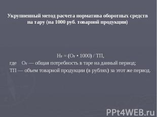Укрупненный метод расчета норматива оборотных средств на тару (на 1000 руб. това