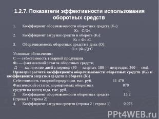 1.2.7. Показатели эффективности использования оборотных средств 1. Коэффициент о