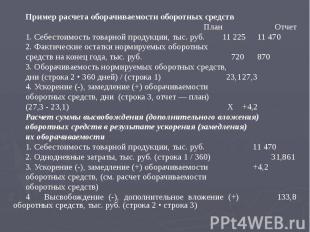 Пример расчета оборачиваемости оборотных средств Пример расчета оборачиваемости