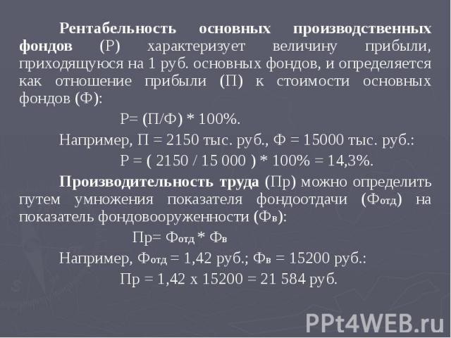 Рентабельность основных производственных фондов (Р) характеризует величину прибыли, приходящуюся на 1 руб. основных фондов, и определяется как отношение прибыли (П) к стоимости основных фондов (Ф): Рентабельность основных производственных фондов (Р)…
