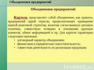 Объединения предприятий Объединения предприятий Картель представляет собой объед
