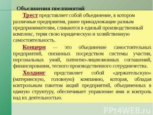 Объединения предприятий Трест представляет собой объединение, в котором различны