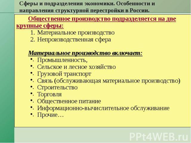 Сферы и подразделения экономики. Особенности и направления структурной перестройки в России. Общественное производство подразделяется на две крупные сферы: Материальное производство Непроизводственная сфера Материальное производство включает: Промыш…