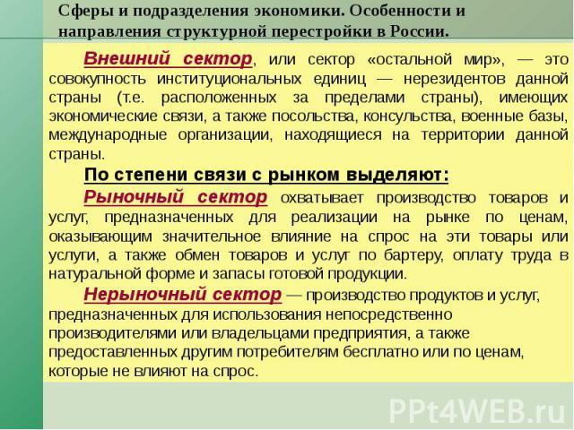 Сферы и подразделения экономики. Особенности и направления структурной перестройки в России. Внешний сектор, или сектор «остальной мир», — это совокупность институциональных единиц — нерезидентов данной страны (т.е. расположенных за пределами страны…