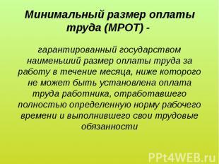 Минимальный размер оплаты труда (МРОТ) - гарантированный государством наименьший
