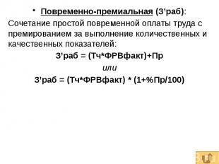 Повременно-премиальная (З'раб): Повременно-премиальная (З'раб): Сочетание просто