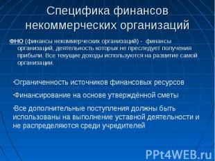 ФНО (финансы некоммерческих организаций) - финансы организаций, деятельность кот