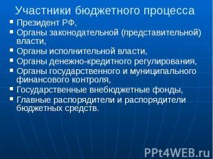 Участники бюджетного процесса Президент РФ, Органы законодательной (представител