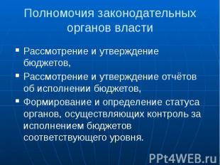 Полномочия законодательных органов власти Рассмотрение и утверждение бюджетов, Р