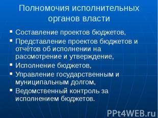 Полномочия исполнительных органов власти Составление проектов бюджетов, Представ