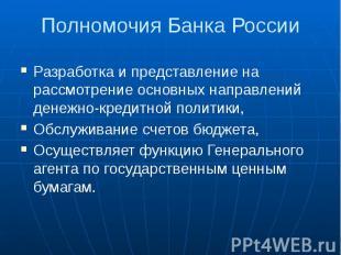 Полномочия Банка России Разработка и представление на рассмотрение основных напр