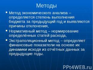 Методы Метод экономического анализа – определяется степень выполнения бюджета за