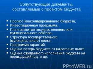 Сопутствующие документы, составляемые с проектом бюджета Прогноз консолидированн
