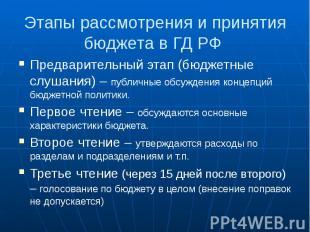 Этапы рассмотрения и принятия бюджета в ГД РФ Предварительный этап (бюджетные сл