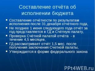 Составление отчёта об исполнении бюджета Составление отчётности по результатам и