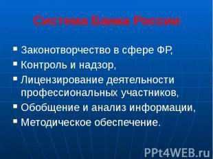 Система Банка России Законотворчество в сфере ФР, Контроль и надзор, Лицензирова