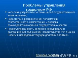 Проблемы управления госдолгом РФ неполная разработка системы целей государственн