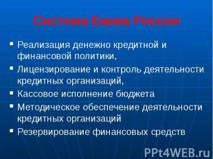 Система Банка России Реализация денежно кредитной и финансовой политики, Лицензи