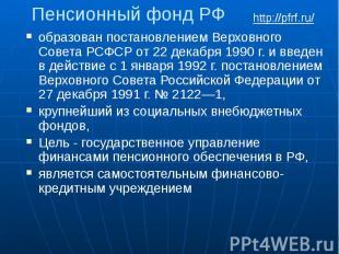 Пенсионный фонд РФ образован постановлением Верховного Совета РСФСР от 22 декабр