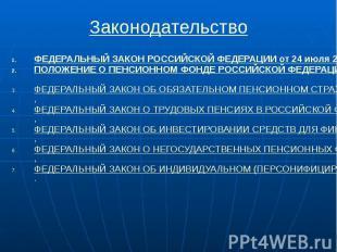 Законодательство ФЕДЕРАЛЬНЫЙ ЗАКОН РОССИЙСКОЙ ФЕДЕРАЦИИ от 24 июля 2009 г. N 212
