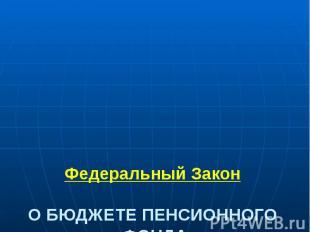 Федеральный Закон ОБЮДЖЕТЕПЕНСИОННОГО ФОНДА РОССИЙСКОЙФЕ