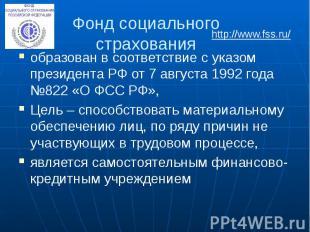 Фонд социального страхования образован в соответствие с указом президента РФ от