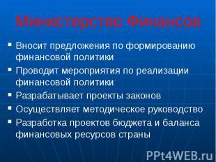 Министерство Финансов Вносит предложения по формированию финансовой политики Про