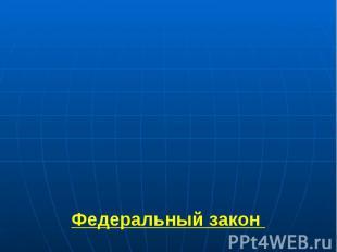 Федеральный закон ОБЮДЖЕТЕ ФОНДАСОЦИАЛЬНОГОСТРАХОВАНИЯРО