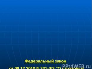 """Федеральный закон от 08.12.2010 N 331-ФЗ """"О страховых тарифах на обязательн"""
