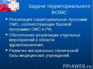 Задачи территориального ФОМС Реализация территориальных программ ОМС, соответств