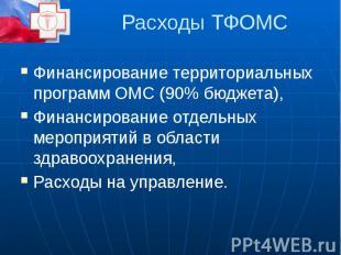 Расходы ТФОМС Финансирование территориальных программ ОМС (90% бюджета), Финанси