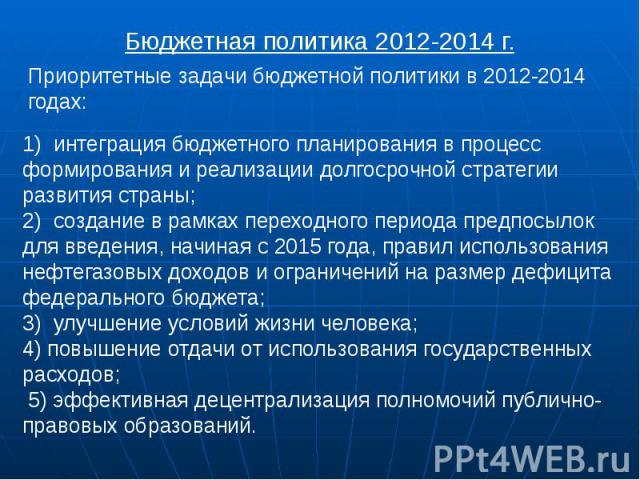 Бюджетная политика 2012-2014 г.