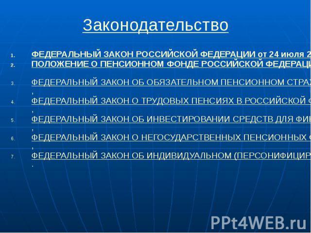 Законодательство ФЕДЕРАЛЬНЫЙ ЗАКОН РОССИЙСКОЙ ФЕДЕРАЦИИ от 24 июля 2009 г. N 212-ФЗ ПОЛОЖЕНИЕ О ПЕНСИОННОМ ФОНДЕ РОССИЙСКОЙ ФЕДЕРАЦИИ (РОССИИ) ФЕДЕРАЛЬНЫЙ ЗАКОН ОБ ОБЯЗАТЕЛЬНОМ ПЕНСИОННОМ СТРАХОВАНИИ В РОССИЙСКОЙ ФЕДЕРАЦИИ, ФЕДЕРАЛЬНЫЙ ЗАКОН О ТРУДО…