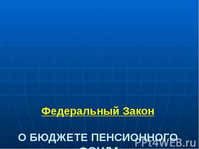 Федеральный Закон ОБЮДЖЕТЕПЕНСИОННОГО ФОНДА РОССИЙСКОЙФЕДЕРАЦИИНА 2012 ГОД И НА ПЛАНОВЫЙ ПЕРИОД 2013 И 2014 ГОДОВ