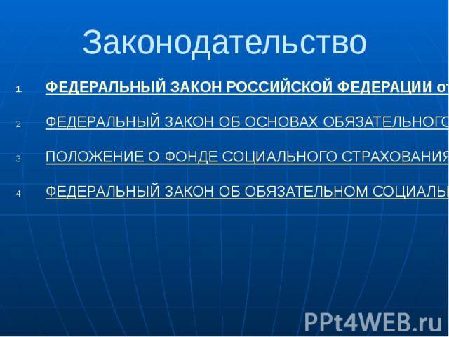 Законодательство ФЕДЕРАЛЬНЫЙ ЗАКОН РОССИЙСКОЙ ФЕДЕРАЦИИ от 24 июля 2009 г. N 212-ФЗ ФЕДЕРАЛЬНЫЙ ЗАКОН ОБ ОСНОВАХ ОБЯЗАТЕЛЬНОГО СОЦИАЛЬНОГО СТРАХОВАНИЯ ПОЛОЖЕНИЕ О ФОНДЕ СОЦИАЛЬНОГО СТРАХОВАНИЯ РОССИЙСКОЙ ФЕДЕРАЦИИ ФЕДЕРАЛЬНЫЙ ЗАКОН ОБ ОБЯЗАТЕЛЬНОМ С…