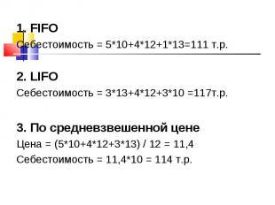 1. FIFO 1. FIFO Себестоимость = 5*10+4*12+1*13=111 т.р. 2. LIFO Себестоимость =