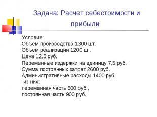 Условие: Условие: Объем производства 1300 шт. Объем реализации 1200 шт. Цена 12,