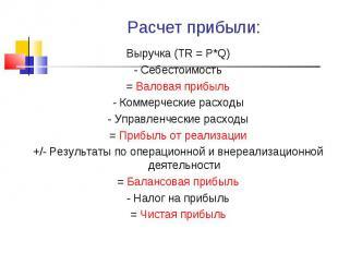 Выручка (TR = P*Q) Выручка (TR = P*Q) - Себестоимость = Валовая прибыль - Коммер