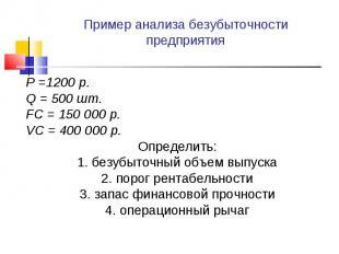 P =1200 р. P =1200 р. Q = 500 шт. FC = 150 000 р. VC = 400 000 р. Определить: 1.