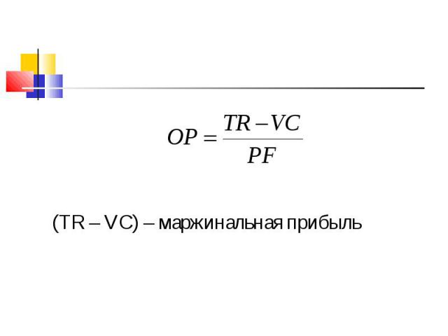 (TR – VC) – маржинальная прибыль (TR – VC) – маржинальная прибыль