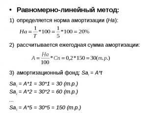 Равномерно-линейный метод: Равномерно-линейный метод: определяется норма амортиз