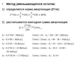 Метод уменьшающегося остатка: Метод уменьшающегося остатка: определяется норма а