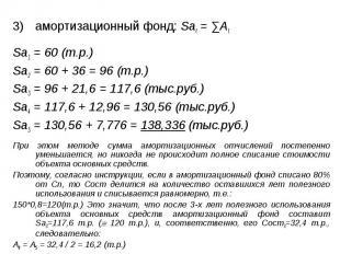 амортизационный фонд: Sаt = ∑Аt амортизационный фонд: Sаt = ∑Аt Sа1 = 60 (т.р.)