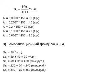 А1 = 0,3333 * 150 = 50 (т.р.) А2 = 0,2667 * 150 = 40 (т.р.) А3 = 0,2 * 150 = 30